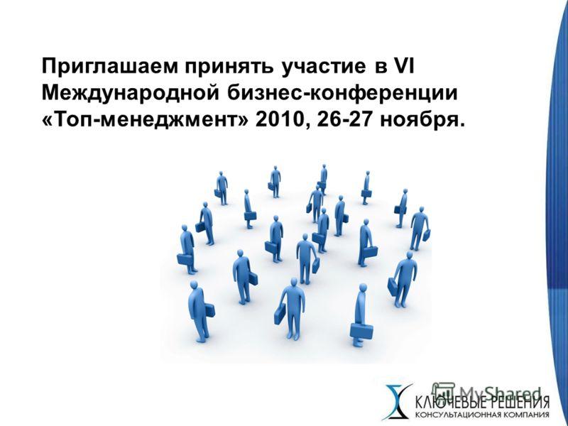 Приглашаем принять участие в VI Международной бизнес-конференции «Топ-менеджмент» 2010, 26-27 ноября.