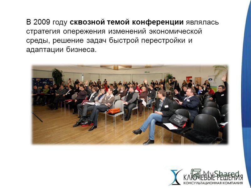 В 2009 году сквозной темой конференции являлась стратегия опережения изменений экономической среды, решение задач быстрой перестройки и адаптации бизнеса.