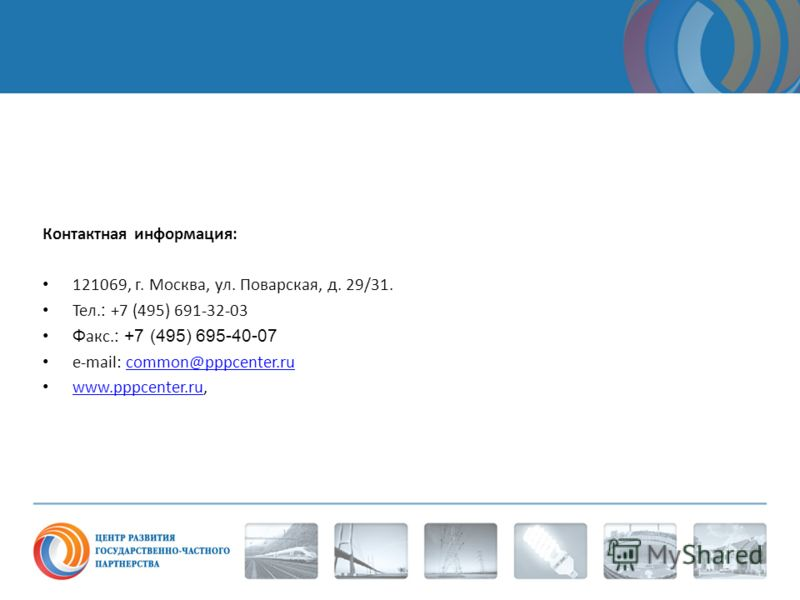 Контактная информация: 121069, г. Москва, ул. Поварская, д. 29/31. Тел. : +7 (495) 691-32-03 Ф акс. : +7 (495) 695-40-07 e-mail: common@pppcenter.rucommon@pppcenter.ru www.pppcenter.ru, www.pppcenter.ru