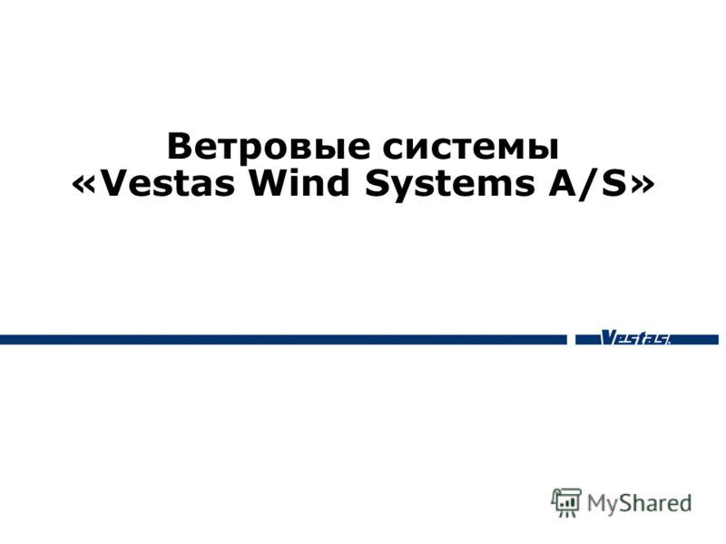 Ветровые системы «Vestas Wind Systems A/S»