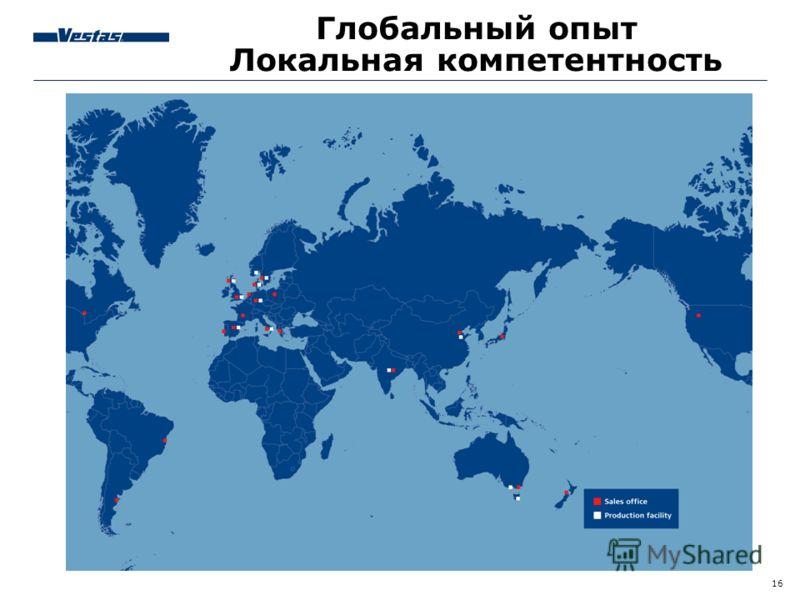 16 Глобальный опыт Локальная компетентность