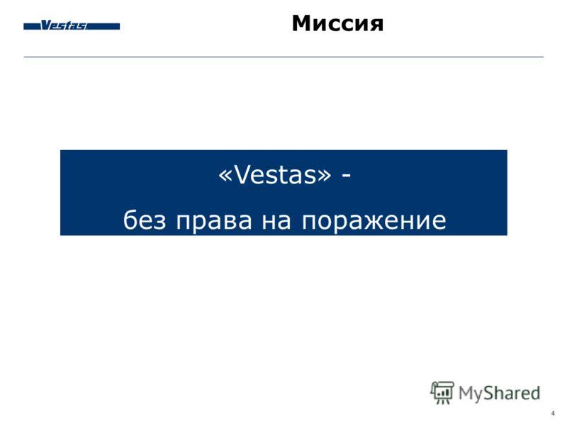 4 Миссия «Vestas» - без права на поражение