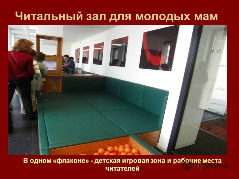 Читальный зал для молодых мам В одном «флаконе» - детская игровая зона и рабочие места читателей