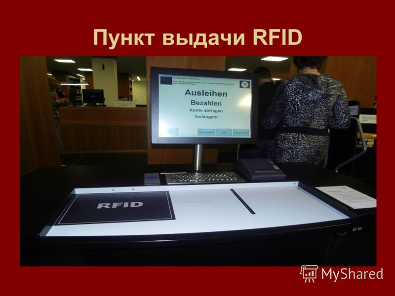 Пункт выдачи RFID
