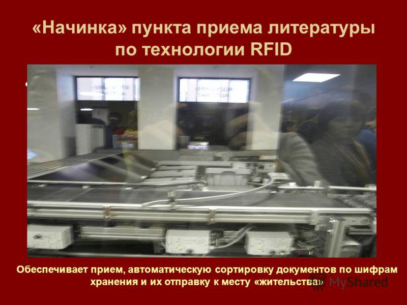 «Начинка» пункта приема литературы по технологии RFID Обеспечивает прием, автоматическую сортировку документов по шифрам хранения и их отправку к месту «жительства»