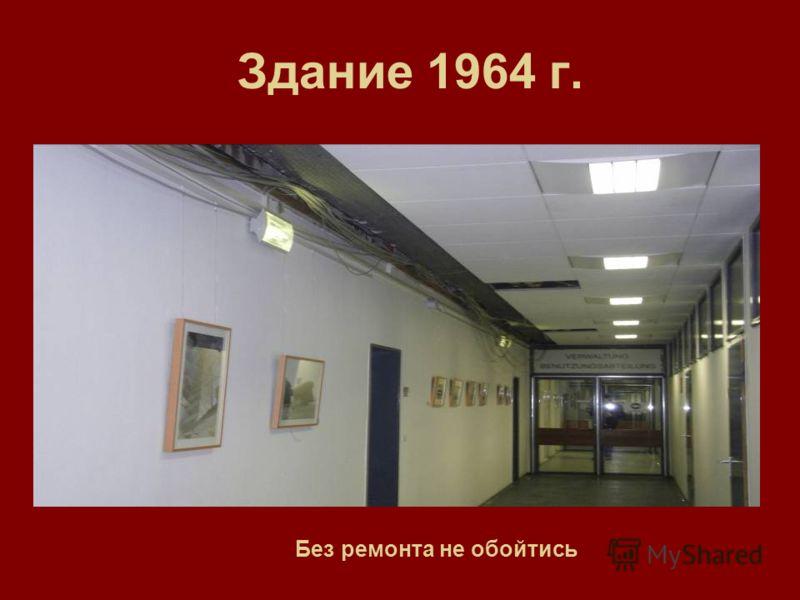 Здание 1964 г. Без ремонта не обойтись