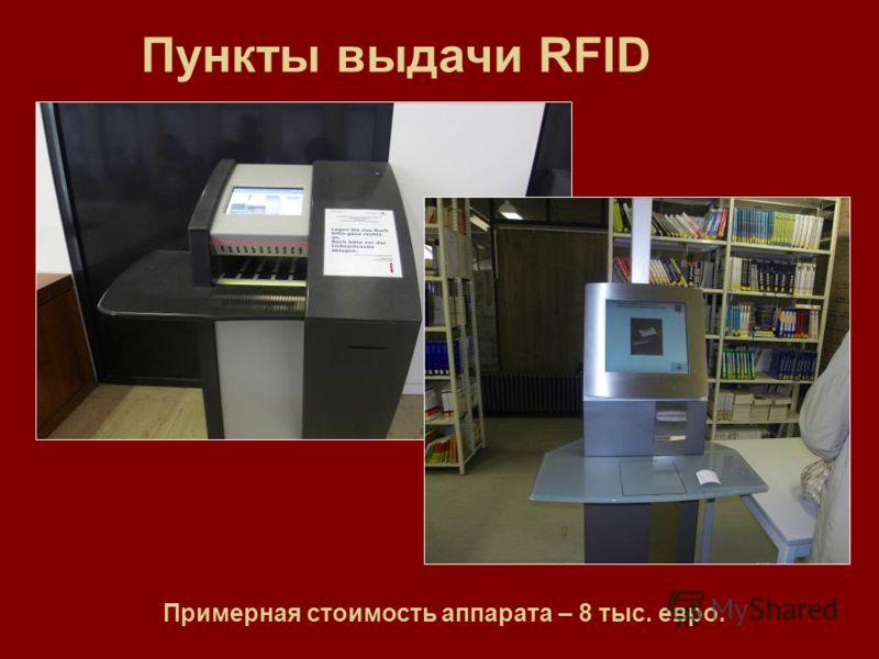 Пункты выдачи RFID Примерная стоимость аппарата – 8 тыс. евро.