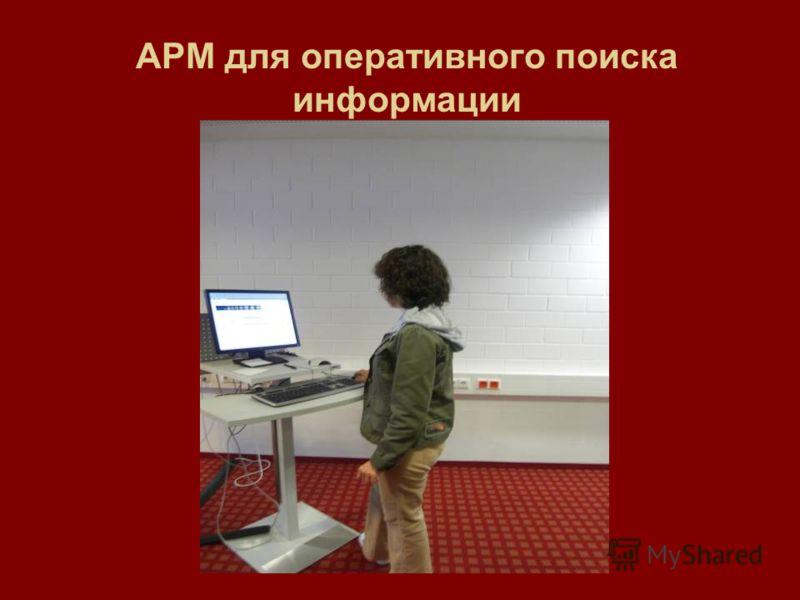 АРМ для оперативного поиска информации