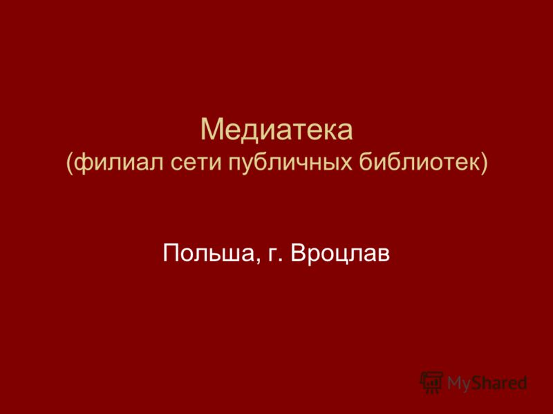 Медиатека (филиал сети публичных библиотек) Польша, г. Вроцлав