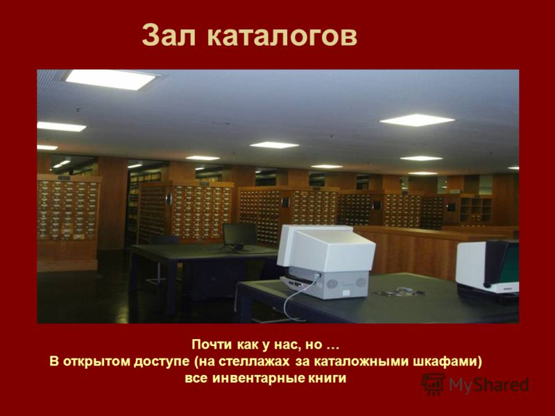 Зал каталогов Почти как у нас, но … В открытом доступе (на стеллажах за каталожными шкафами) все инвентарные книги