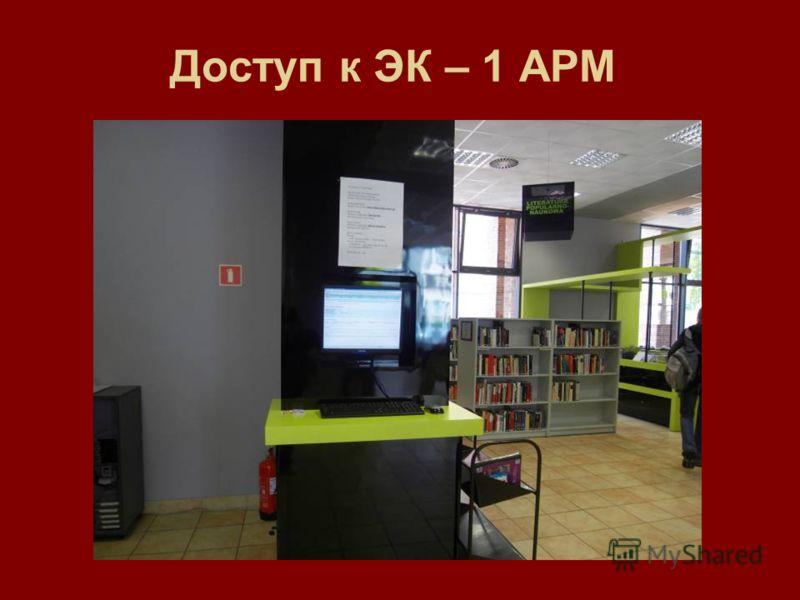 Доступ к ЭК – 1 АРМ