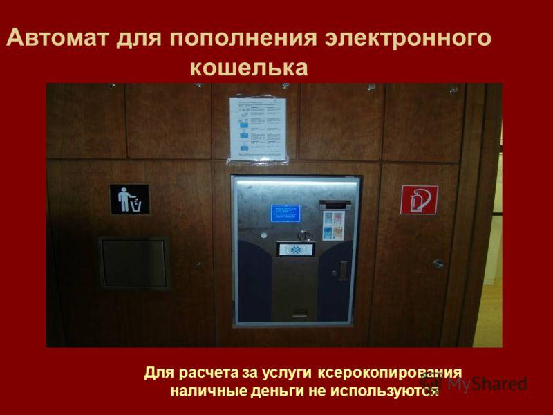 Автомат для пополнения электронного кошелька Для расчета за услуги ксерокопирования наличные деньги не используются