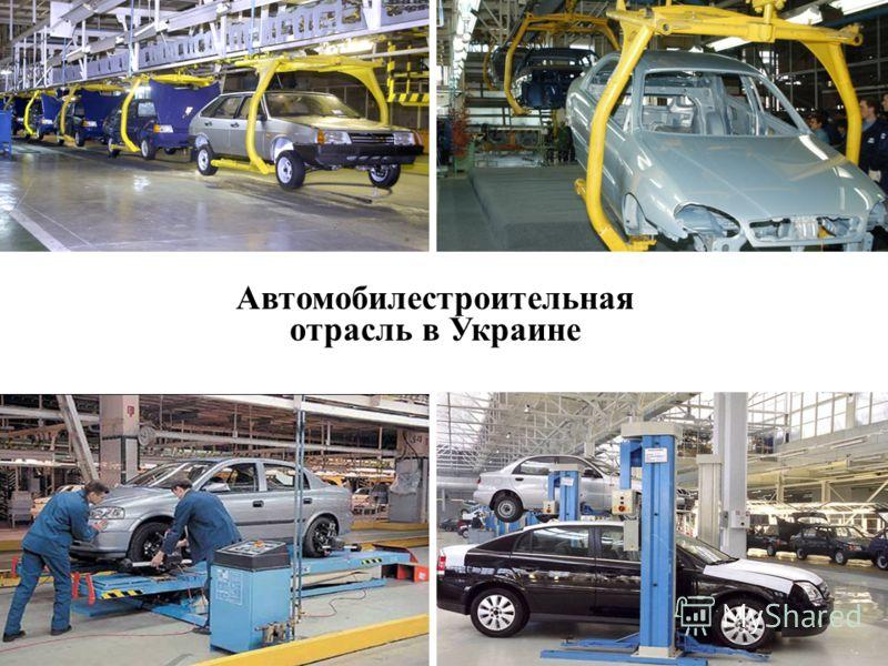 Автомобилестроительная отрасль в Украине