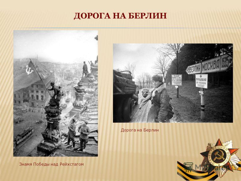 ДОРОГА НА БЕРЛИН Дорога на Берлин Знамя Победы над Рейхстагом