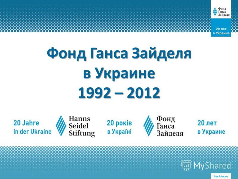 Фонд Ганса Зайделя в Украине 1992 – 2012