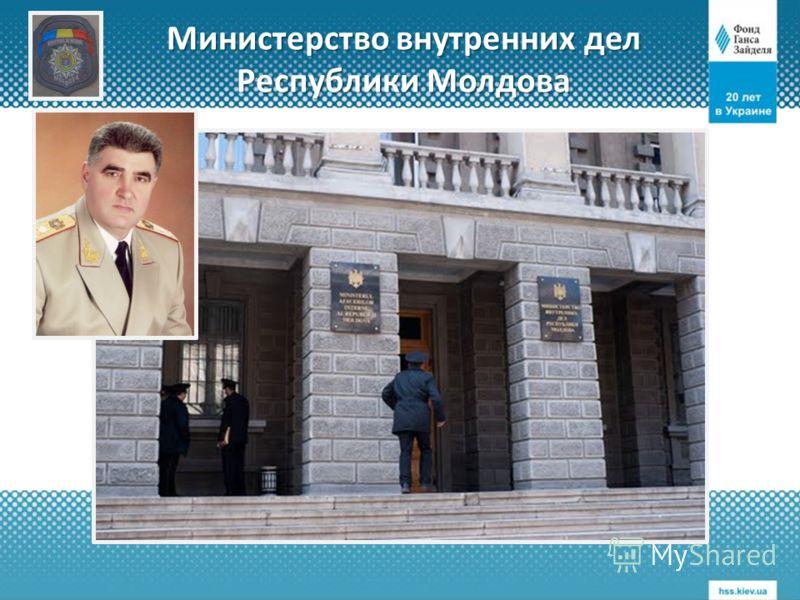 Министерство внутренних дел Республики Молдова