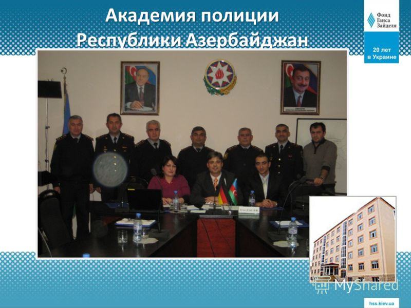 Академия полиции Республики Азербайджан