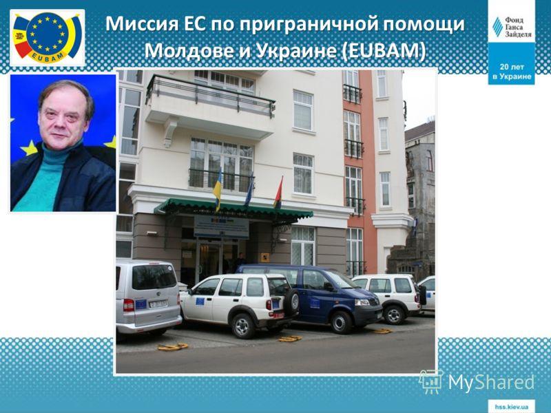 Миссия ЕС по приграничной помощи Молдове и Украине (EUBAM)