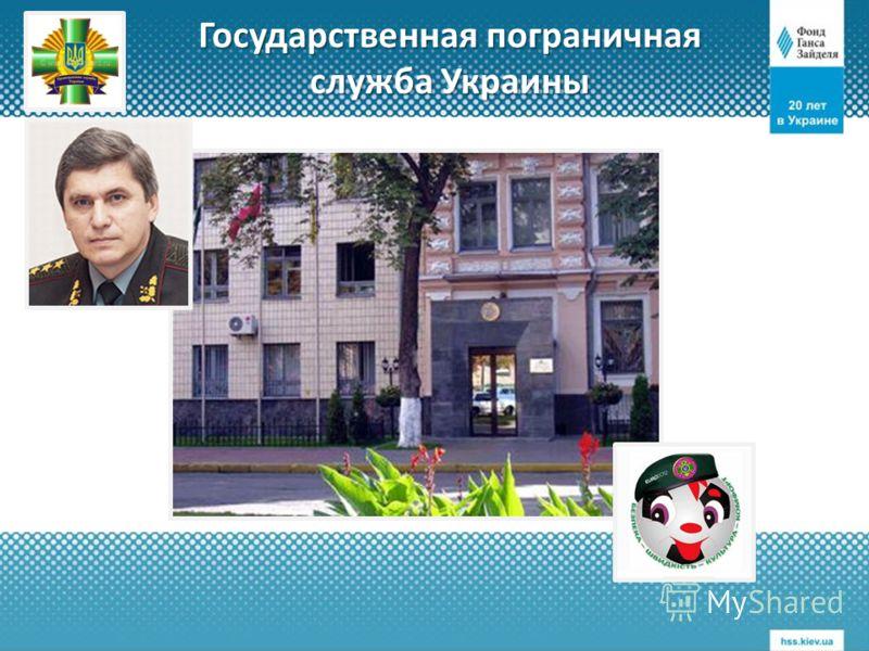Государственная пограничная служба Украины