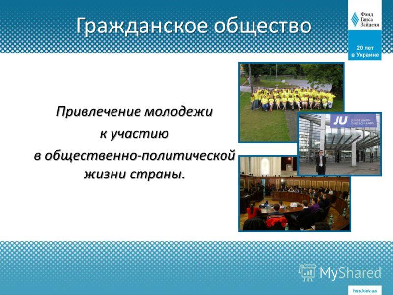 Гражданское общество Привлечение молодежи к участию в общественно-политической жизни страны.