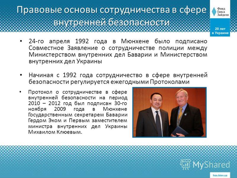 Правовые основы сотрудничества в сфере внутренней безопасности 24-го апреля 1992 года в Мюнхене было подписано Совместное Заявление о сотрудничестве полиции между Министерством внутренних дел Баварии и Министерством внутренних дел Украины Начиная с 1
