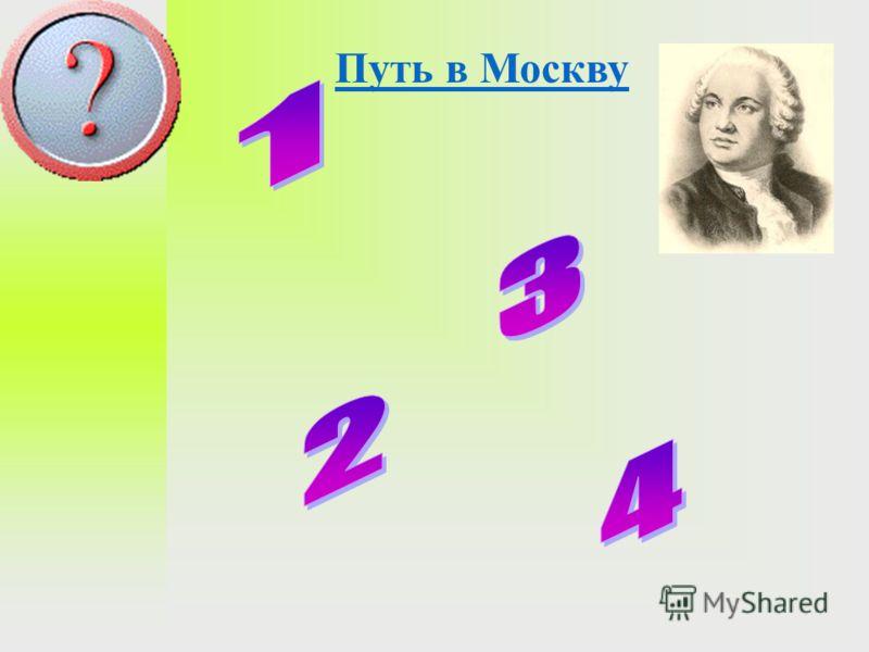 Путь в Москву