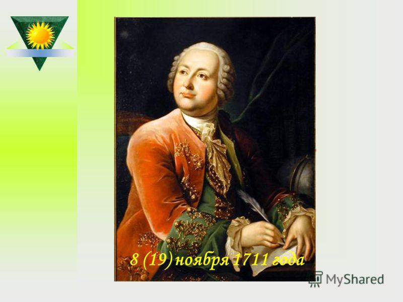 Когда родился М.В.Ломоносов? 8 (19) ноября 1711 года