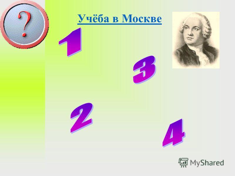 Учёба в Москве