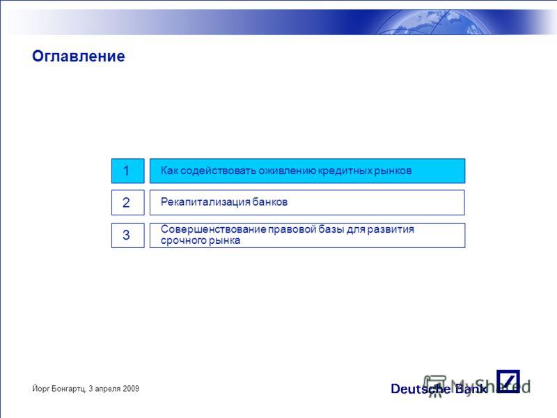 Йорг Бонгартц, 3 апреля 2009 3 Совершенствование правовой базы для развития срочного рынка 1 Как содействовать оживлению кредитных рынков 2 Рекапитализация банков Оглавление