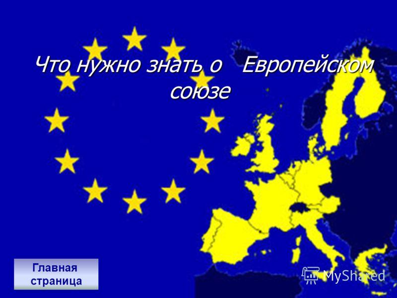 Что нужно знать о Европейском союзе Что нужно знать о Европейском союзе Главная страница