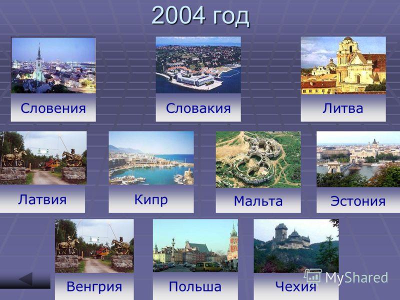 2004 год Словения Латвия Мальта ВенгрияПольша Эстония Чехия ЛитваСловакия Кипр