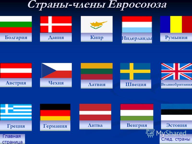 Страны-члены Евросоюза ГерманияГреция Великобритания Нидерланды Дания Швеция Главная страница Австрия След. страны Венгрия Латвия Чехия РумынияКипрБолгария ЛитваЭстония