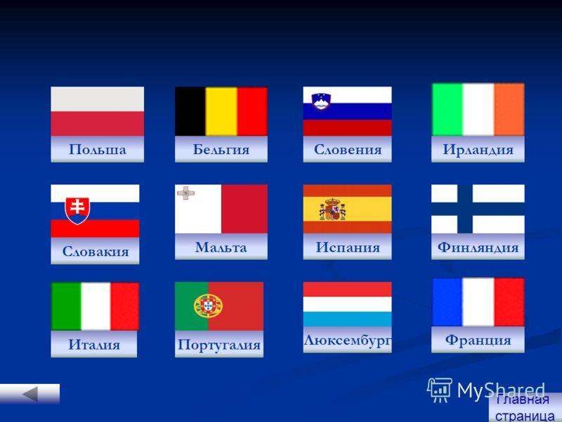 Бельгия Люксембург ФинляндияИспания Ирландия Франция ПортугалияИталия Словакия Словения Мальта Польша Главная страница