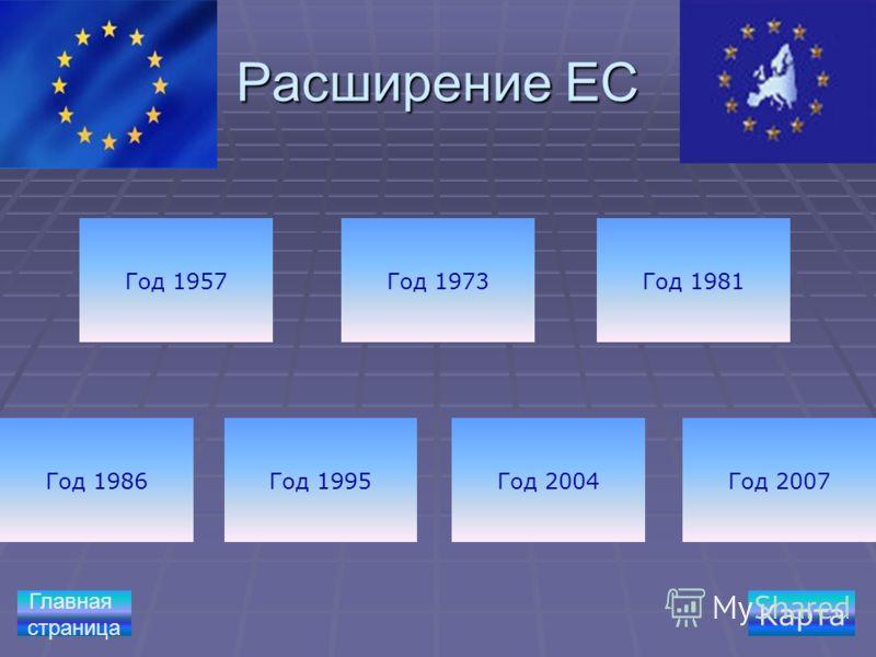 Расширение ЕС Год 1973Год 1981 Год 2007Год 2004Год 1995Год 1986 Год 1957 Карта Главная страница