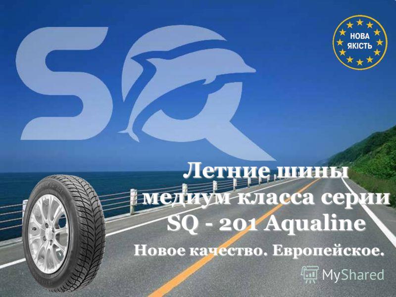 Летние шины медиум класса серии SQ - 201 Aqualine Новое качество. Европейское.