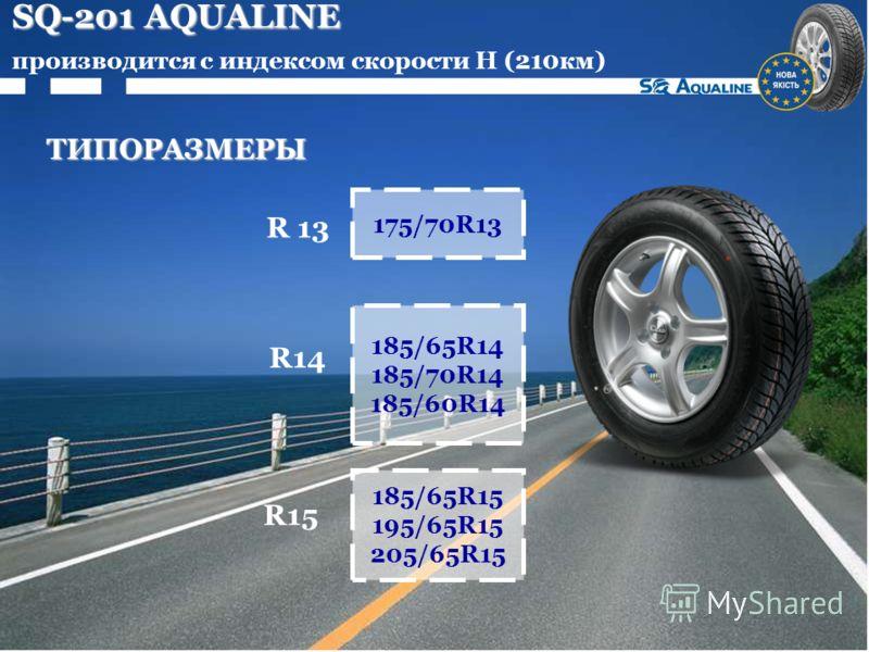 SQ-201 AQUALINE SQ-201 AQUALINE производится с индексом скорости Н (210км) ТИПОРАЗМЕРЫ 185/65R15 195/65R15 205/65R15 R 13 R14 R15 175/70R13 185/65R14 185/70R14 185/60R14