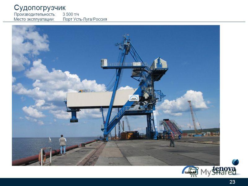 23 Судопогрузчик Производительность:3.500 т/ч Место эксплуатации:Порт Усть-Луга/Россия