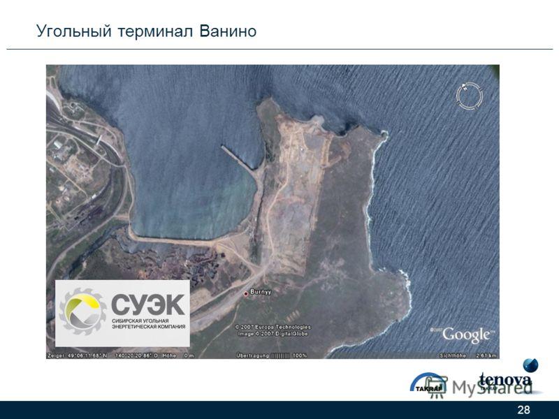 28 Угольный терминал Ванино