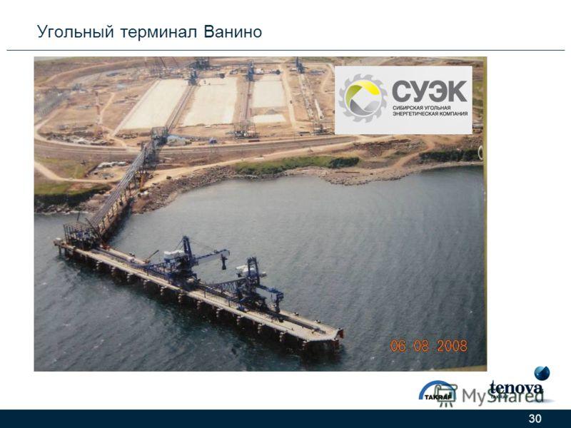 30 Угольный терминал Ванино