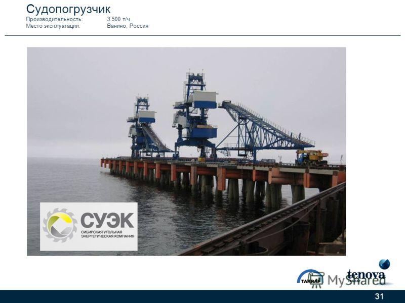 31 Судопогрузчик Производительность:3.500 т/ч Место эксплуатации:Ванино, Россия