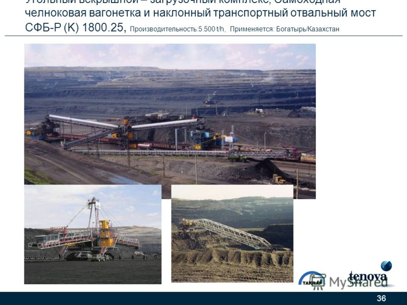 36 Угольный вскрышной – загрузочный комплекс, Самоходная челноковая вагонетка и наклонный транспортный отвальный мост СФБ-Р (K) 1800.25, Производительность:5.500 t/h, Применяется: Богатырь/Казахстан
