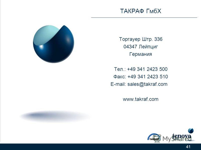 41 Торгауер Штр. 336 04347 Лейпциг Германия Тел.: +49 341 2423 500 Факс: +49 341 2423 510 E-mail: sales@takraf.com www.takraf.com ТАКРАФ ГмбХ