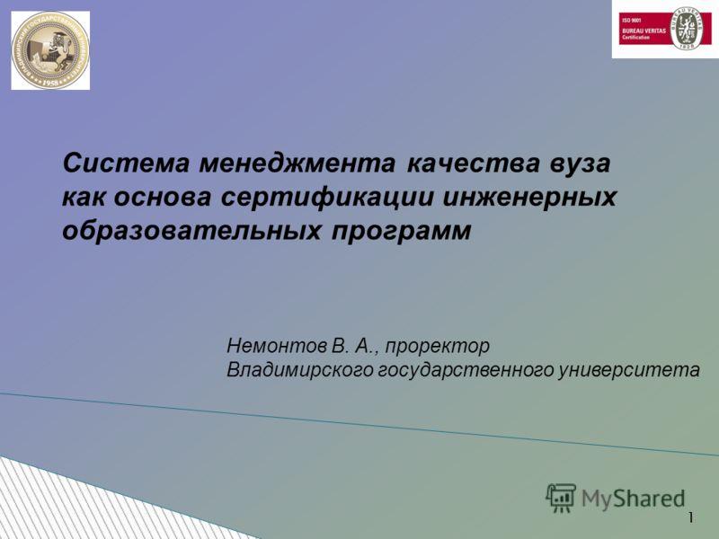 Сертификация образовательных программ сертификация оборудования www lancome ru