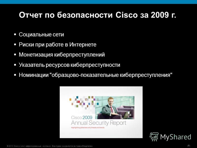 © 2010 Cisco и (или) аффилированные компании. Все права сохраняются за правообладателем. # Отчет по безопасности Cisco за 2009 г. Социальные сети Риски при работе в Интернете Монетизация киберпреступлений Указатель ресурсов киберпреступности Номинаци