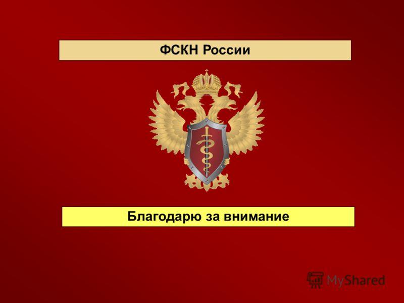 ФСКН России Благодарю за внимание