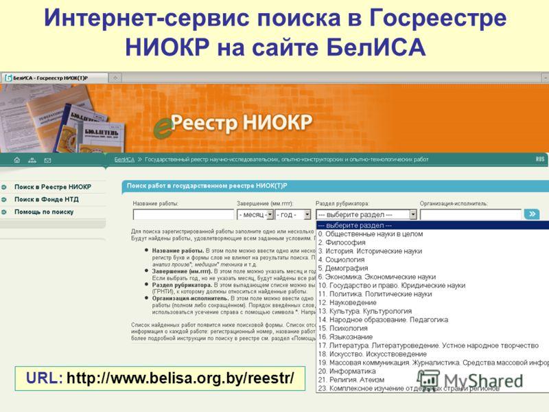 Интернет-сервис поиска в Госреестре НИОКР на сайте БелИСА URL: http://www.belisa.org.by/reestr/