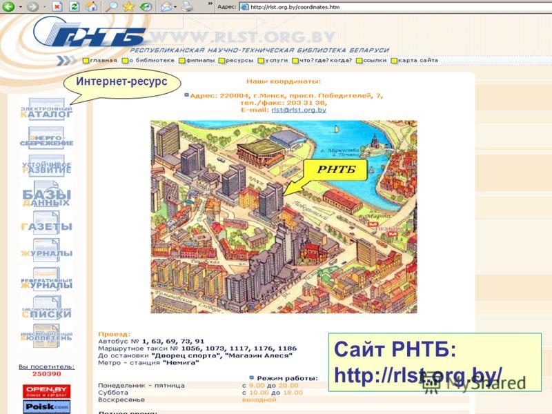 Сайт РНТБ: http://rlst.org.by/ Интернет-ресурс