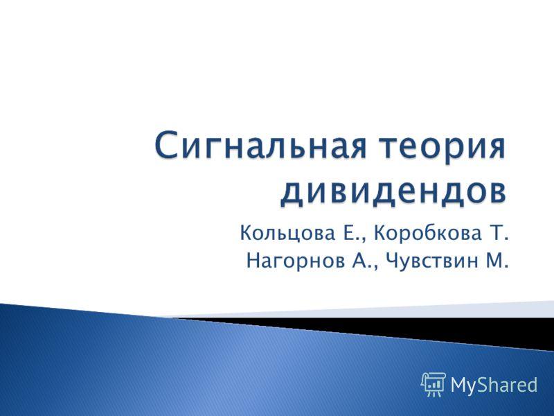 Кольцова Е., Коробкова Т. Нагорнов А., Чувствин М.
