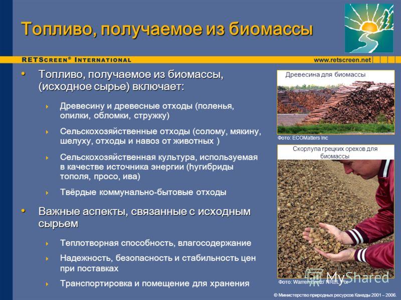 © Министерство природных ресурсов Канады 2001 – 2006. Топливо, получаемое из биомассы, (исходное сырье) включает: Топливо, получаемое из биомассы, (исходное сырье) включает: Древесину и древесные отходы (поленья, опилки, обломки, стружку) Сельскохозя