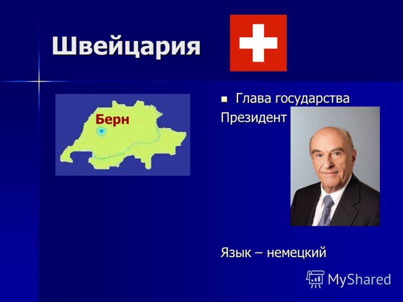 Швейцария Глава государства Президент Язык – немецкий Берн